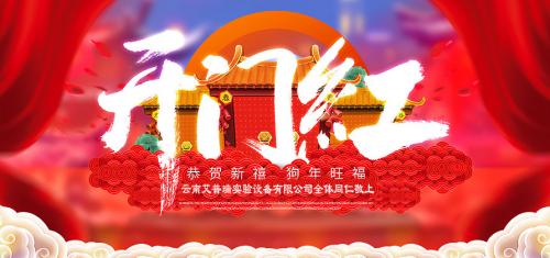 祝贺云南艾普瑞实验设备有限公司网站全新上线!