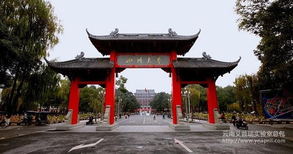 四川大学生命科学学院实验室建设1