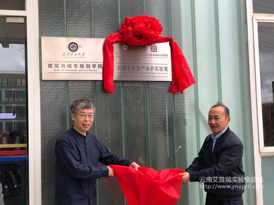 """昆明理工大学与清华同衡合作成立""""云南文化遗产保护实验室"""""""